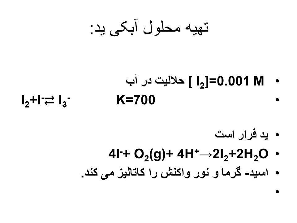 تهیه محلول آبکی ید: [ I2]=0.001 M حلالیت در آب I2+I-⇄ I3- K=700